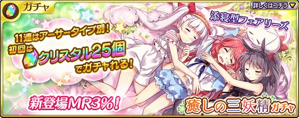 「添寝型フェアリーズ」が登場!癒しの三妖精ガチャ開催!