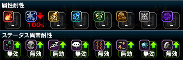 イフリート星3耐性.jpg