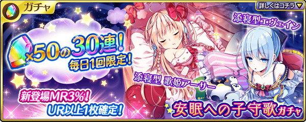 【毎日1回限定】添寝型の歌姫アーサーとエヴェインが登場!安眠への子守歌30連ガチャ開催!