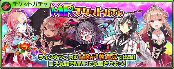 【アプリ版】1回限定!クリスタル購入でMR確定ガチャ(ミックス)を回せるチケットをゲット!
