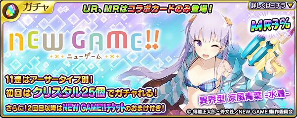 【無料11連ガチャも開催!】NEW GAME!! コラボガチャ開催!