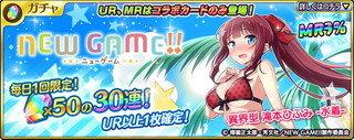 【毎日1回限定】NEW GAME!! コラボガチャ第2弾30連ガチャ開催!.jpg