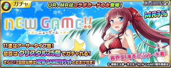 「異界型 滝本ひふみ -水着-」が新登場!NEW GAME!! コラボガチャ第2弾開催!