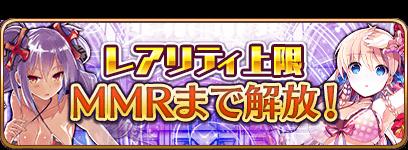 「炎夏型ペリドッド」と「炎夏型歌姫アーサー」のレアリティ上限がMMRまで解放!