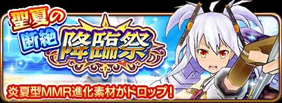 「聖夏の断絶降臨祭」イベント開催!.png