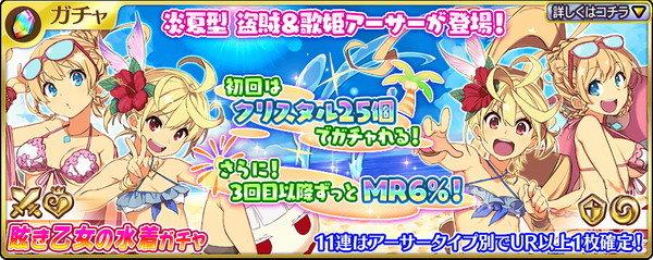 「炎夏型盗賊&歌姫アーサー」新登場!眩き乙女の水着ガチャ開催!.jpg