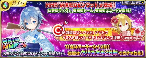 MMR「納涼型ロビンフッド」見参!お祭り少女ガチャ開催!