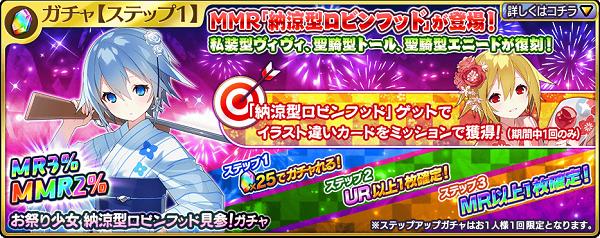 MMR「納涼型ロビンフッド」見参!お祭り少女ステップアップガチャ開催!.png