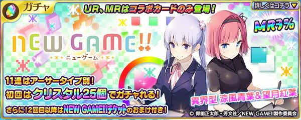 「異界型 涼風青葉&望月紅葉」が新登場!NEW GAME!! コラボガチャ第3弾開催!