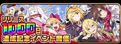 リリース1000日達成記念イベント開催!