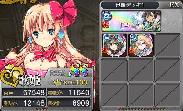 歌姫EXデッキ.jpg