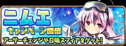 【予告】ニムエキャンペーン開催!