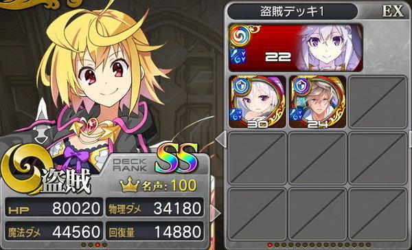 盗賊EXデッキ.jpg