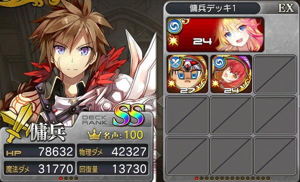 傭兵EXデッキ.jpg