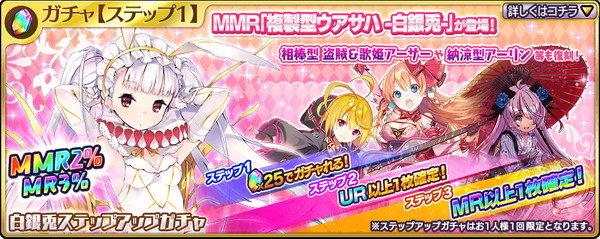 MMR「複製型ウアサハ_-白銀兎-」が登場!白銀兎ガチャ開催!