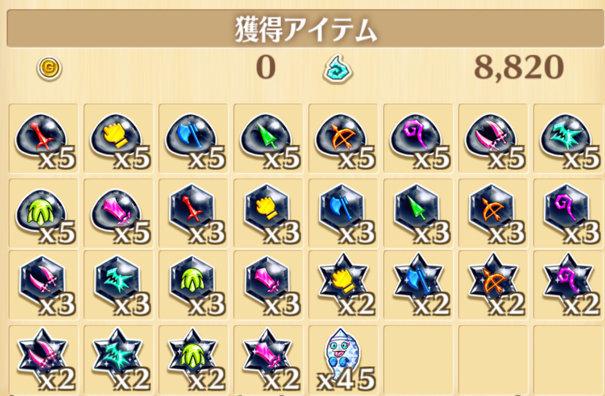 """""""絆の決戦""""の獲得報酬例"""