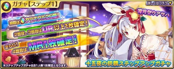 宵月型ウアサハが登場!十五夜の妖精ガチャ開催!