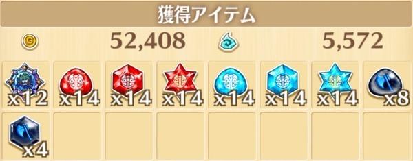 """星13""""大激戦!怠惰妄念のペテルギウス!!""""の獲得報酬例"""