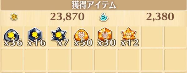 """星13""""スーパールーインズ""""の獲得報酬例"""