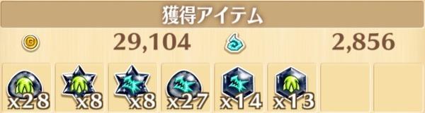 """星15""""ハイパーファクトリー""""の獲得報酬例"""