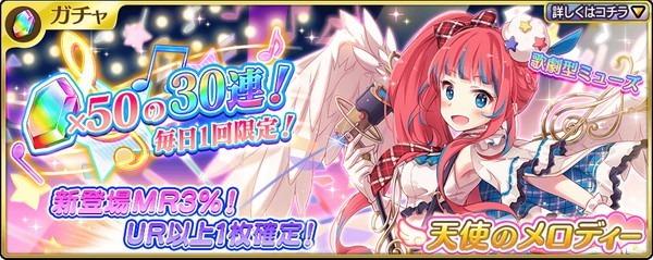 歌劇型ミューズが登場!天使のメロディーガチャ開催!