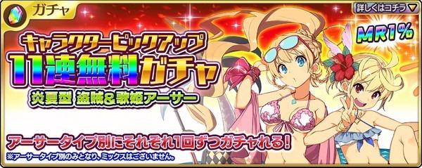 炎夏型盗賊&歌姫アーサーピックアップガチャ開催!
