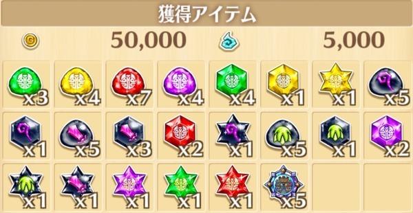 """星15""""城の反乱""""の獲得報酬例"""