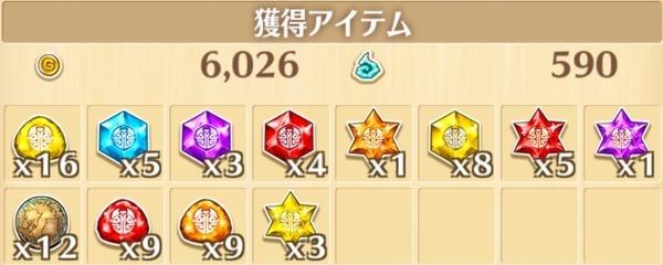 """殲滅作戦-Lv3""の獲得報酬例"