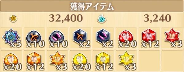 """星10""""門の奥より響く声""""の獲得報酬例"""