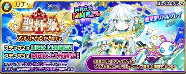 MMR「煌星型リトルグレイ」登場!聖杯祭ガチャ開催!