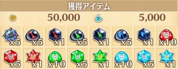 """星10""""イタズラスクリーム""""の獲得報酬例"""