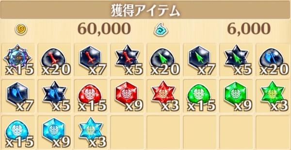"""星15""""びっくりパンプキン""""の獲得報酬例"""