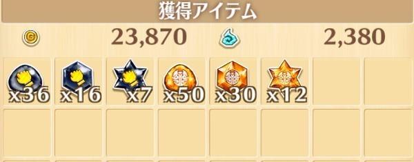 """星15""""スーパールーインズ""""の獲得報酬例"""