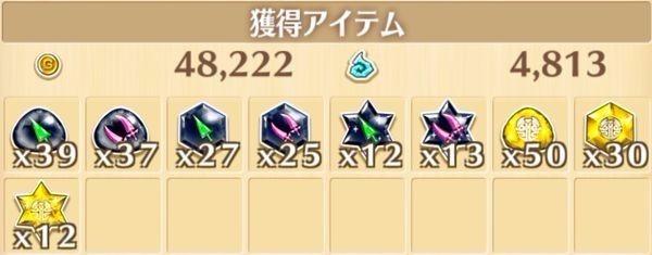 """星15""""ハイパーマウンテン""""の獲得報酬例"""