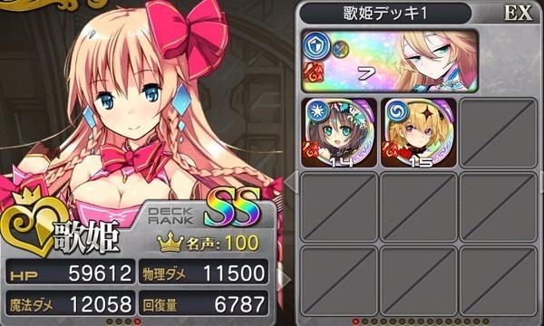歌姫EXデッキ