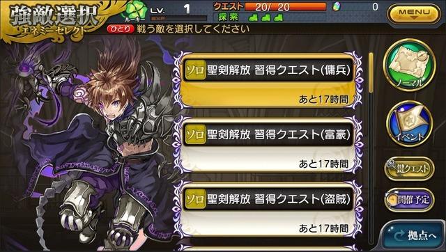17112000_enemylist