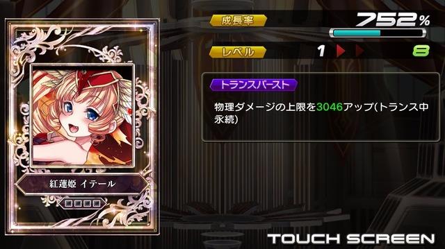 17112000_trance_fusion5