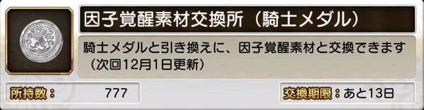 因子覚醒素材交換所(騎士メダル)