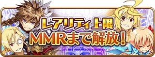 聖杯祭限定の感謝型騎士カードのレアリティ上限がMMRまで解放!.jpg