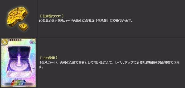 伝承カード.jpg
