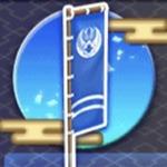 軍神の旗指物