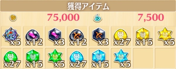 """星9""""気炎万丈""""の獲得報酬例"""