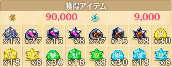 "星13""水光接天""の獲得報酬例"