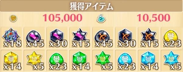 """星15""""竜戦虎争""""の獲得報酬例"""