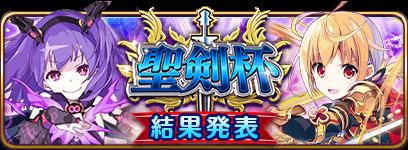 スコアチャレンジ「聖剣杯」闇堕型ファルサリアの結果発表!