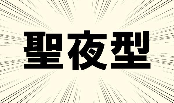 聖夜型やないか!!!