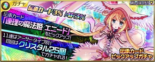 「連理の魔法姫エニード」をピックアップ!伝承カードピックアップガチャ開催!