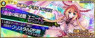 「連理の魔法姫エニード」をピックアップ!伝承カードピックアップガチャ開催!.jpg