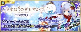 異界型チノ&ティッピーが新登場!ごちうさコラボガチャ第4弾開催!.jpg