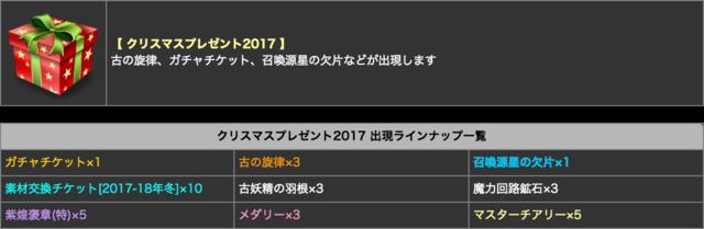 スクリーンショット 2017-12-15 18.19.59.png